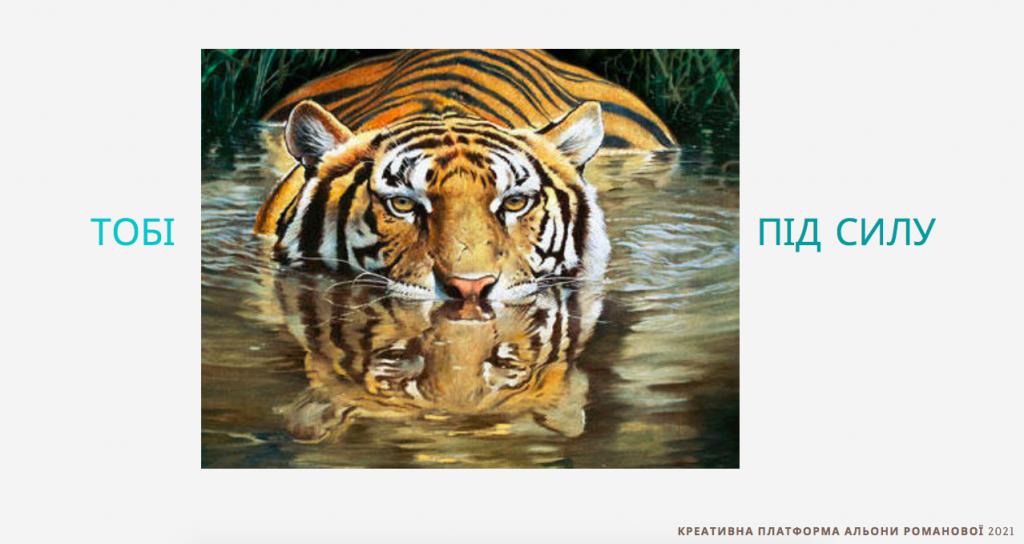 Сильний як тигр